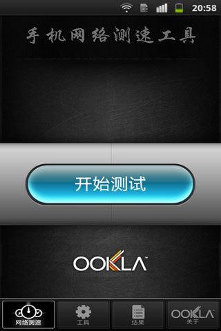 手機網絡測速工具