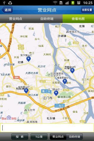 广东电网掌上营业厅