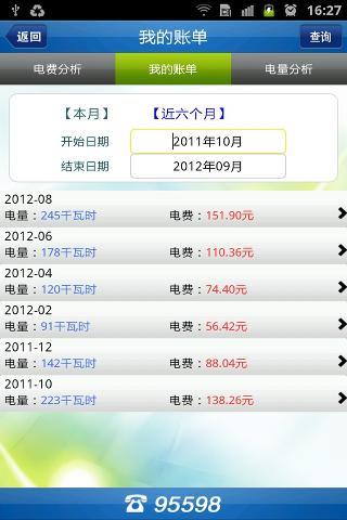 广东电网掌上营业厅截图3