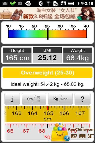 标准体重截图1