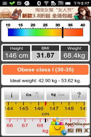 标准体重截图2