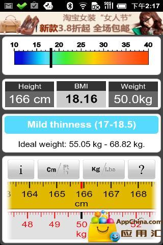 标准体重截图3