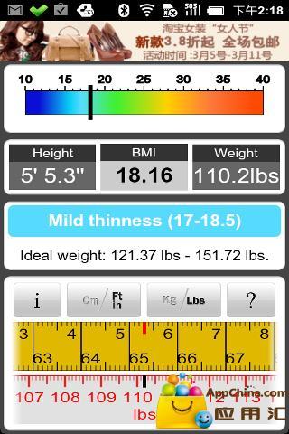 标准体重截图4