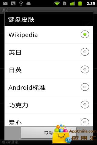 ArtIME日语输入法截图1