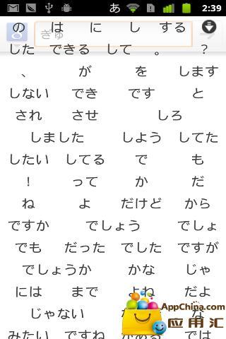 ArtIME日语输入法截图4