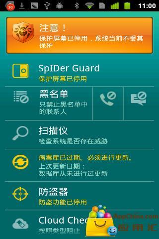 大蜘蛛杀毒软件测试版