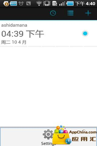 我的时钟2