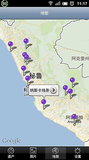 世界遗产在秘鲁|玩生活App免費|玩APPs