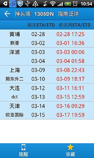 船期表截图2
