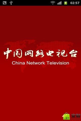 中国网络电视台截图1