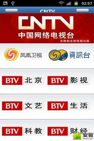 中国网络电视台截图2