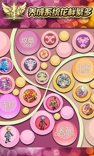 圣纹 網游RPG App-愛順發玩APP