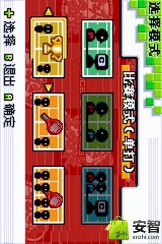 网球王子火红截图2