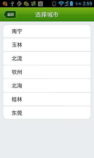 精通酒店 生活 App-癮科技App