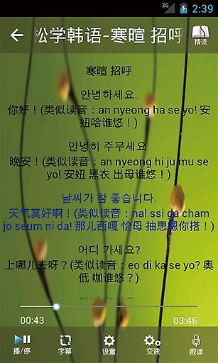 轻轻松松学韩语截图2