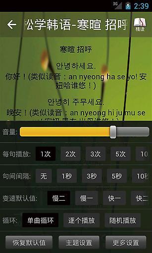 轻轻松松学韩语截图3