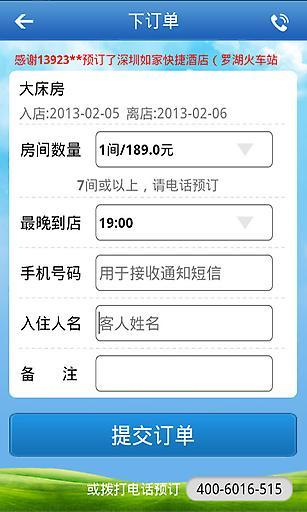 囧途订酒店 社交 App-愛順發玩APP