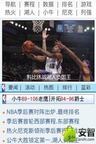 NBA季后赛直播