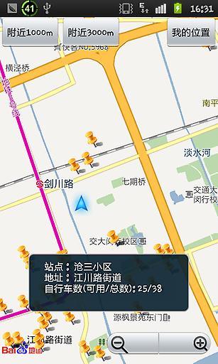 闵行公共自行车截图1