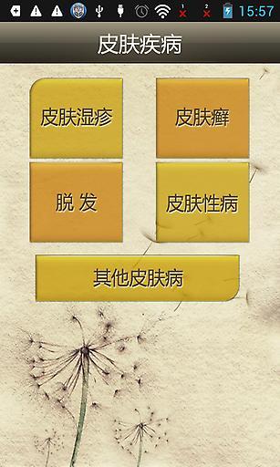 【免費生活App】博爱皮肤科-APP點子