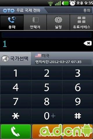免费国际电话截图1