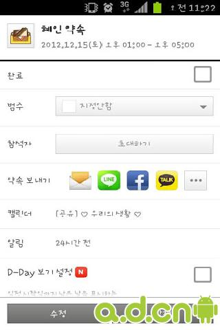 Naver时间表日历