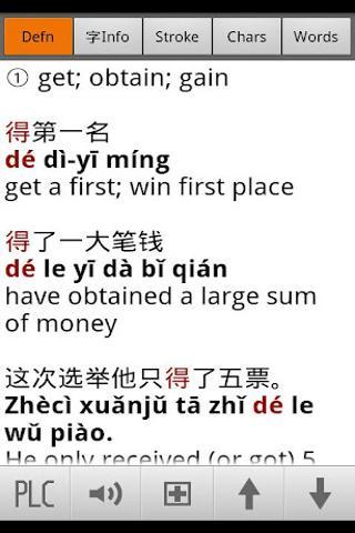 汉英字典截图1