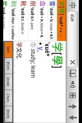 汉英字典截图3
