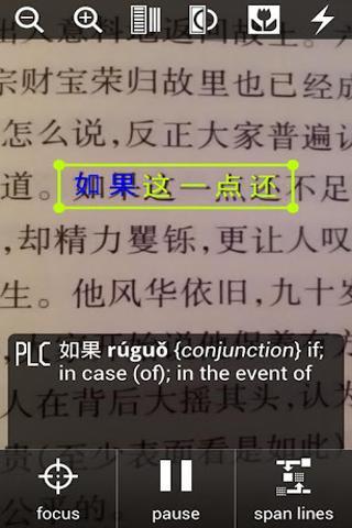 汉英字典截图4