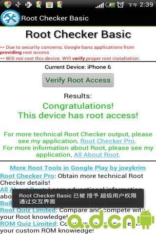 Root检查工具 精简版