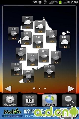 韩国天气预报截图1