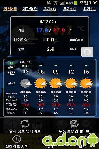 韩国天气预报截图2