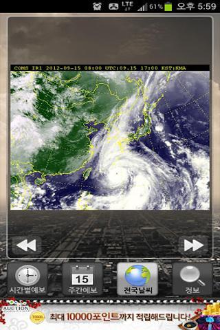 韩国天气预报截图3