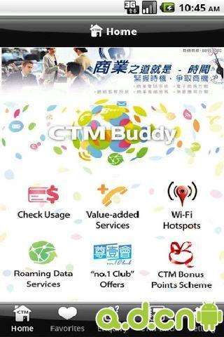 CTM客户端截图2