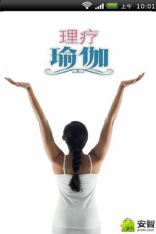 理疗瑜伽视频教程图片