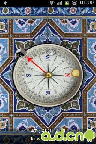 阿拉伯指南针