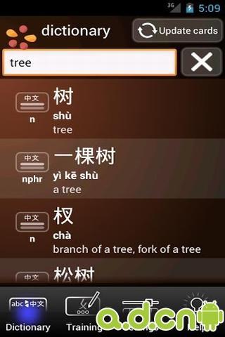 中文学习工具截图2