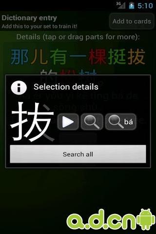中文学习工具截图3