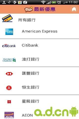 香港信用卡优惠