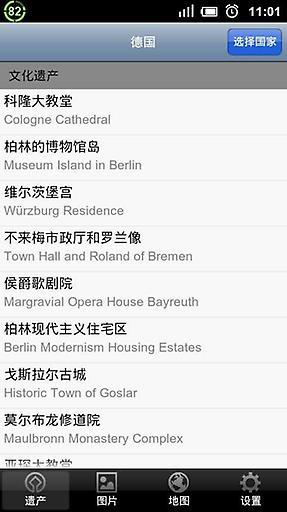 玩免費工具APP|下載世界遗产在德国 app不用錢|硬是要APP