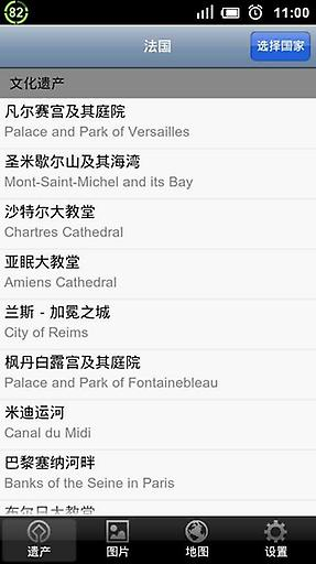 【免費工具App】世界遗产在法国-APP點子
