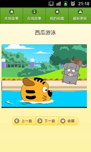 玩生活App|儿童故事动画大全免費|APP試玩