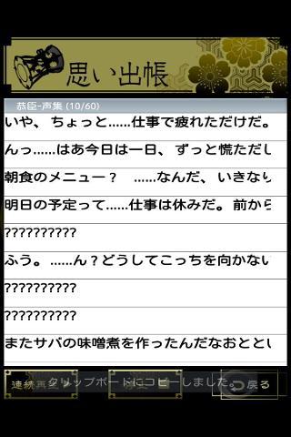 侍寝男友置鲇龙太郎|玩遊戲App免費|玩APPs