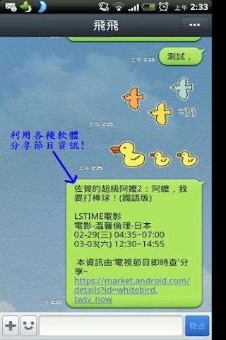 TV节目表即时查-台湾电视与MOD
