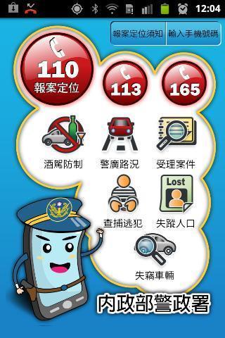 警政服务截图0