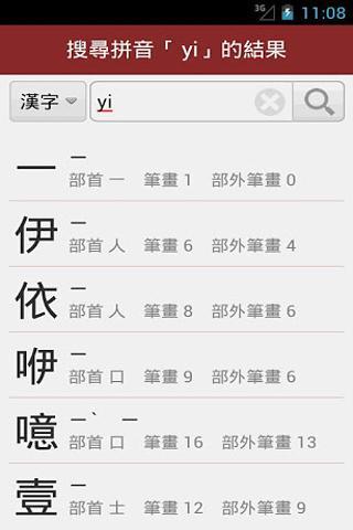 国语字典 截图4