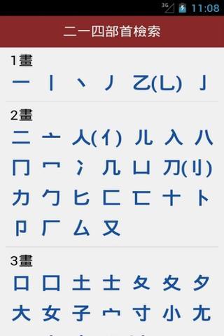 国语字典 截图5