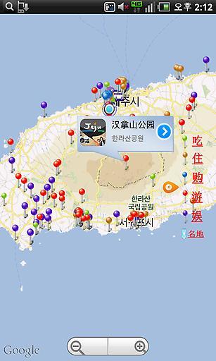 济州岛旅游指南