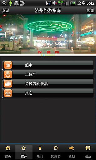 济州岛旅游指南 生活 App-癮科技App