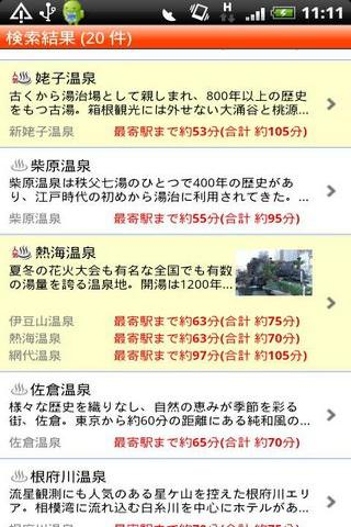じゃらん温泉ガイド:旅馆・温泉宿・ホテルの宿泊予约&旅行情报